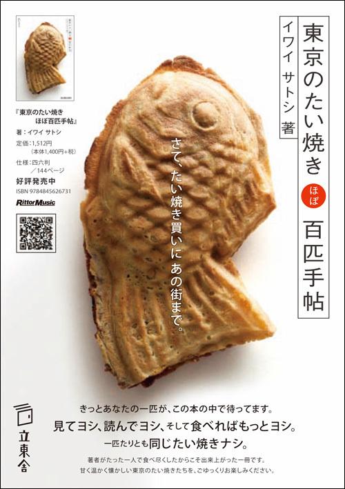 東京のたい焼き ほぼ百匹手帖